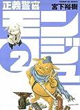 正義警官モンジュ 2 (サンデーGXコミックス)