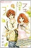 スキ泣キコイ 2 (フラワーコミックス)