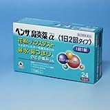 【指定第2類医薬品】ベンザ鼻炎薬α 24錠