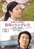 受験のシンデレラ デラックス版 [DVD]
