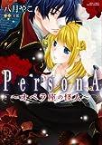 PersonA~オペラ座の怪人~ / 八月やこ のシリーズ情報を見る