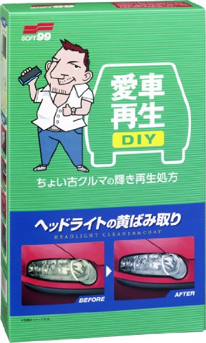 SOFT99 ( ソフト99 ) 愛車再生DIY ヘッドライトの黄ばみ取り 00604 [HTRC3]