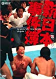 新日本事件簿 第二章