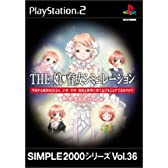 SIMPLE2000シリーズ Vol.36 THE 娘育成シミュレーション