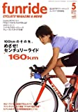 funride (ファンライド) 2006年 05月号 [雑誌]