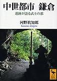 中世都市 鎌倉―遺跡が語る武士の都 (講談社学術文庫)