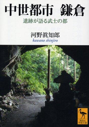 中世都市鎌倉