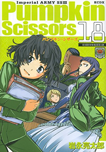Pumpkin Scissors(18) (KCデラックス)