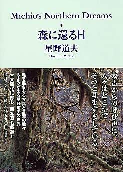 森に還る日―Michio's Northern Dreams〈4〉