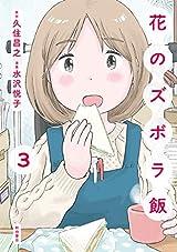 久住昌之原作「花のズボラ飯」3年8カ月ぶりの第3巻が11月発売
