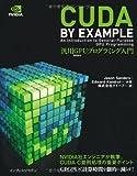 CUDA by Example 汎用GPUプログラミング入門
