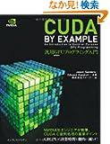 CUDA by Example �ėpGPU�v���O���~���O���
