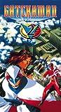 echange, troc Gatchaman 2: Red Spectre [VHS] [Import USA]