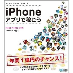 iPhone�A�v���'n҂���