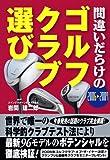 2006~2007年版 間違いだらけのゴルフクラブ選び