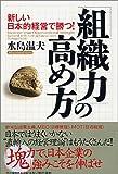 「組織力」の高め方―新しい日本的経営で勝つ!