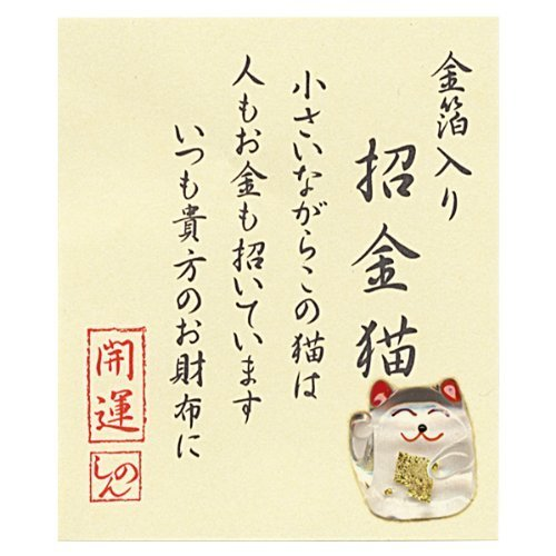 Japanese Maneki Neko New Year Festival Amulet Handmade Glass Talisman Decorative Bobtail Kitty Cat Figure with Gold Leaf English Garden Fine China Japan