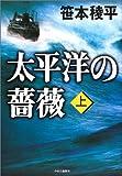 太平洋の薔薇 / 笹本 稜平 のシリーズ情報を見る