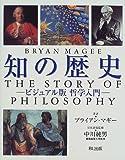 知の歴史—ビジュアル版哲学入門