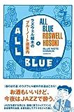 ラズウェル細木のブルーノート道案内: All Blue―みんな真っ青