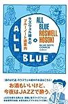 ラズウェル細木のブルーノート道案内: All Blue—みんな真っ青