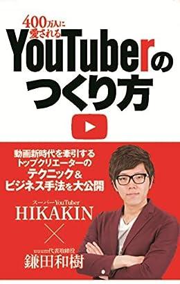 HIKAKIN 400万人に愛される YouTuberのつくり方