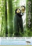 Image de 春の日は過ぎゆく [DVD]