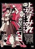 実録・2.11 第一回 革ブロ総決起集会 DVD