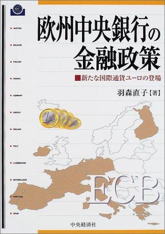 欧州中央銀行の金融政策