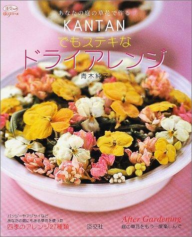 KANTANでもステキなドライアレンジ―あなたの庭の草花で作る (淡交ムック―ゆうシリーズ)