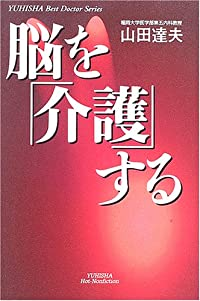 脳を「介護」する (悠飛社ホット・ノンフィクション―YUHISHA Best Doctor Series)