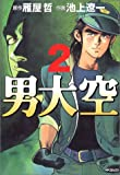 男大空 2 (MFコミックス)