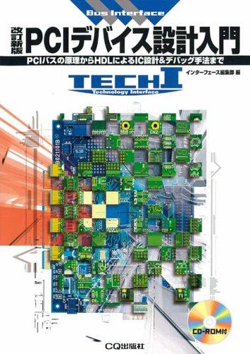 PCIデバイス設計入門―PCIバスの原理からHDLによるIC設計&デバッグ手法まで (TECHI―Bus Interface)