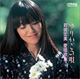 〈COLEZO!〉ゆりかごの唄/岩崎宏美 愛唱歌集