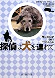 探偵は犬を連れて (創元推理文庫)