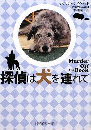 探偵は犬を連れて