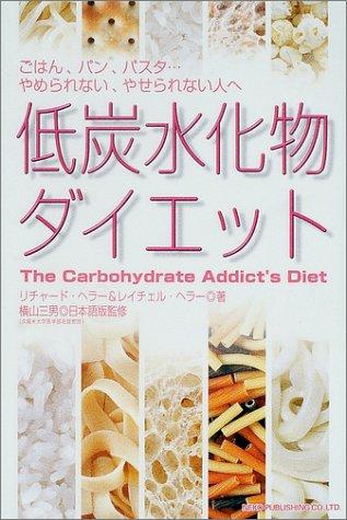 低炭水化物ダイエット―ごはん、パン、パスタ…やめられない、やせられない人へ