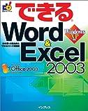 �ł���Word & Excel 2003�\Windows XP�Ή� (�ł���V���[�Y)