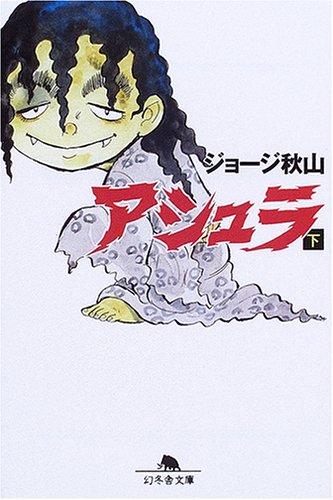 アシュラ (下) (幻冬舎文庫 (し-20-3))