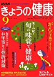 NHK きょうの健康 2006年 09月号 [雑誌]