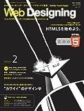 Web Designing (ウェブデザイニング) 2012年 02月号 [雑誌]