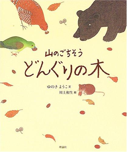 山のごちそう どんぐりの木 (絵本 気になる日本の木シリーズ)
