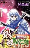 銀魂 (第11巻) (ジャンプ・コミックス)