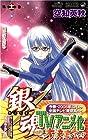 銀魂 第11巻 2006年02月03日発売