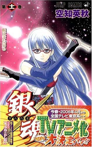 銀魂 (第11巻)