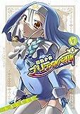 魔法少女プリティ☆ベル 17 (BLADE COMICS)