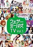 ウェザーガールズTV Vol.1 [DVD]