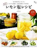 からだにやさしい! レモン塩レシピ (TJMOOK)