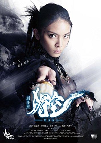 劇場版 媚空-ビクウ-[Blu-ray/ブルーレイ]