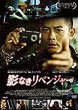 14-053「影なきリベンジャー 【極限探偵C+】」(香港・中国)